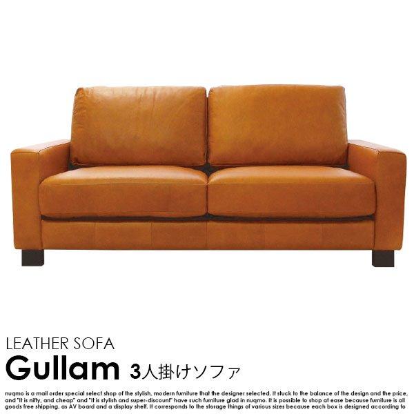イタリア製オイルレザー Gullam【グラム】3人掛けソファの商品写真その1