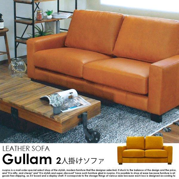 イタリア製オイルレザー Gullam【グラム】2人掛けソファの商品写真大