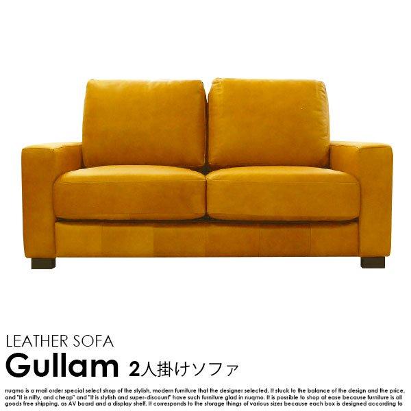 イタリア製オイルレザー Gullam【グラム】2人掛けソファの商品写真その1
