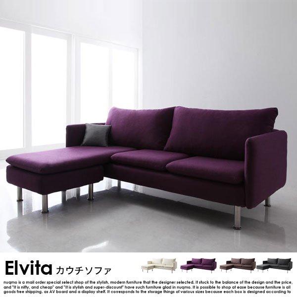 北欧ソファ モダンカウチソファ Elvita【エルヴィータ】 の商品写真その2