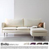 カウチソファー Elvita【の商品写真