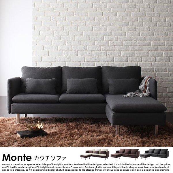 カウチソファー Monte【モンテ】【沖縄・離島も送料無料】の商品写真大