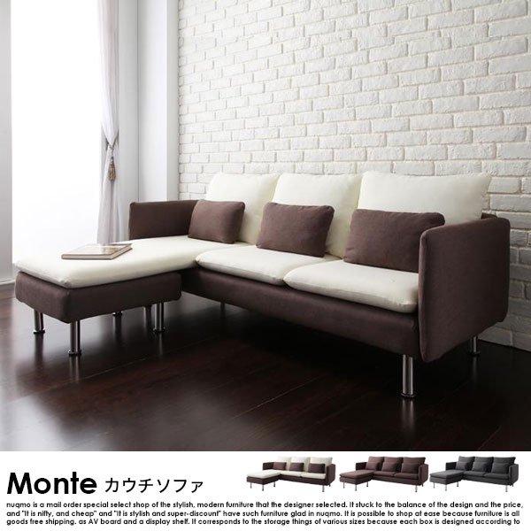 カウチソファー Monte【モンテ】【沖縄・離島も送料無料】の商品写真
