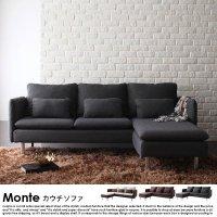 カウチソファー Monte【モの商品写真
