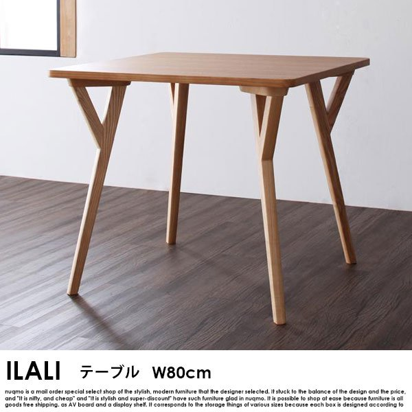 北欧モダンデザインダイニング ILALI【イラーリ】ダイニングテーブル幅80【沖縄・離島も送料無料】の商品写真大