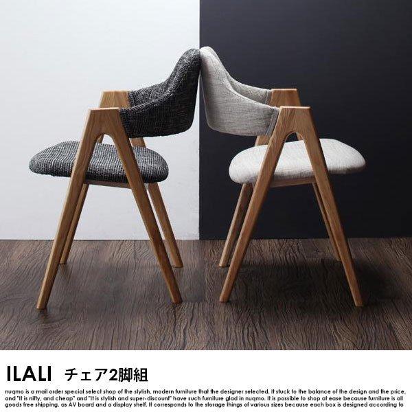 北欧モダンデザインダイニング ILALI【イラーリ】チェア2脚組【沖縄・離島も送料無料】 の商品写真その5