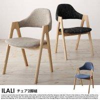 北欧モダンデザインダイニング ILALI【イラーリ】チェア2脚組