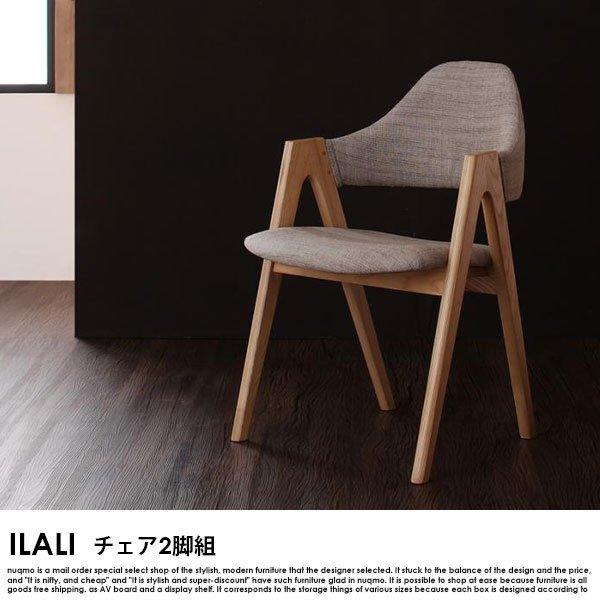 北欧モダンデザインダイニング ILALI【イラーリ】3点セット【沖縄・離島も送料無料】 の商品写真その8