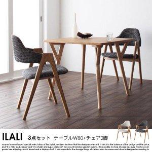 北欧モダンデザインダイニング ILALI【イラーリ】3点セット【沖縄・離島も送料無料】の商品写真