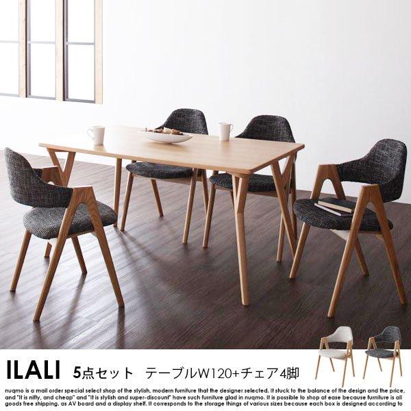 北欧モダンデザインダイニング ILALI【イラーリ】5点セット【沖縄・離島も送料無料】の商品写真