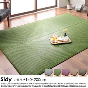 国産ふっくらい草ラグ Sidy【シディ】140×200cm【代引不可】の商品写真