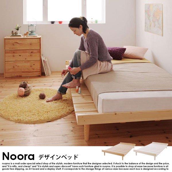 すのこベッド Noora【ノーラ】セミダブルフレーム スタンダードポケットコイルマットレス付【シングル】ステージの商品写真大