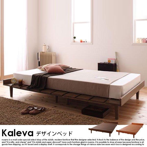 北欧ベッド すのこベッド Kaleva【カレヴァ】シングルフレームのみの商品写真その1