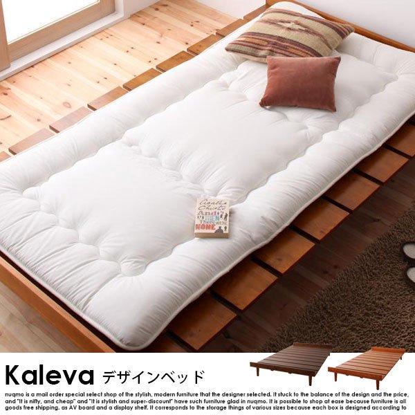 すのこベッド Kaleva【カレヴァ】シングルフレーム スタンダードボンネルコイルマットレス付【セミシングル】ステージ の商品写真その2