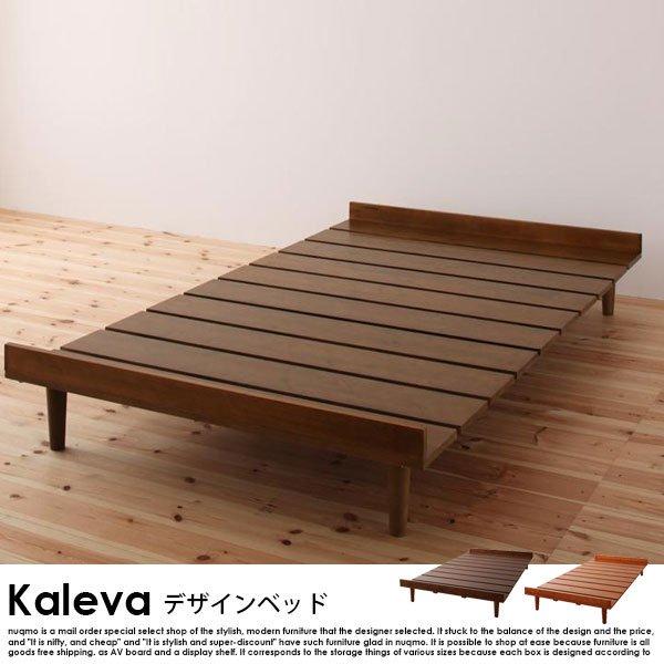 すのこベッド Kaleva【カレヴァ】シングルフレーム スタンダードポケットコイルマットレス付【セミシングル】ステージ の商品写真その3