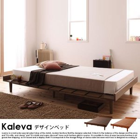 すのこベッド Kaleva【カレヴァ】シングルフレーム マルチラススーパースプリングマットレス付【セミシングル】ステージ