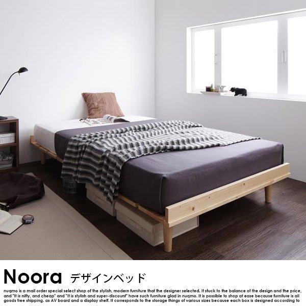 すのこベッド Noora【ノーラ】シングルフレーム 国産カバーポケットコイルマットレス付【セミシングル】ステージの商品写真その1