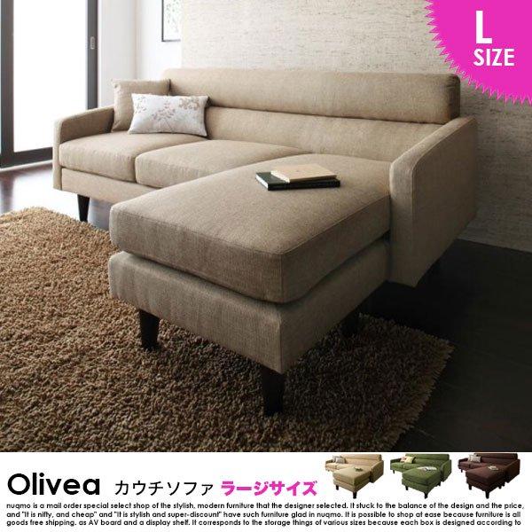 カウチソファー OLIVEA【オリヴィア】ラージサイズ【沖縄・離島も送料無料】の商品写真
