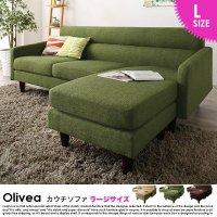 カウチソファー OLIVEA【の商品写真