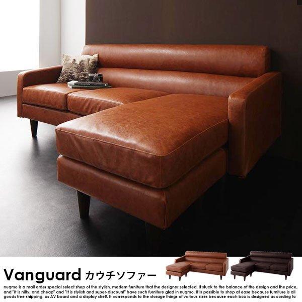 レザーカウチソファー Vanguard【ヴァンガード】【沖縄・離島も送料無料】の商品写真大