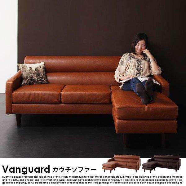 北欧ソファ レザーカウチソファ Vanguard【ヴァンガード】【沖縄・離島も送料無料】の商品写真その1