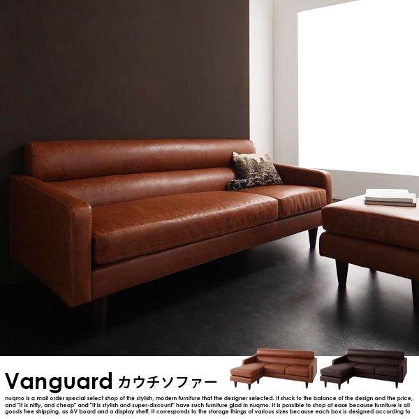 レザーカウチソファー Vanguard【ヴァンガード】【沖縄・離島も送料無料】 の商品写真その2
