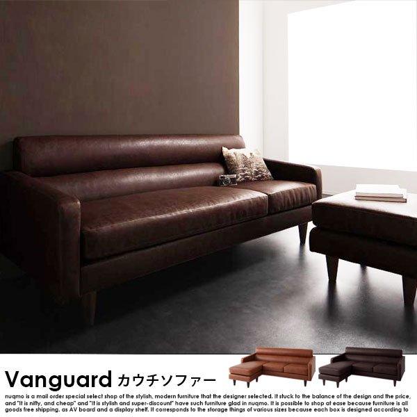 レザーカウチソファー Vanguard【ヴァンガード】【沖縄・離島も送料無料】 の商品写真その3