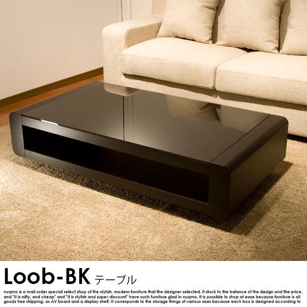 ラグジュアリーガラストップテーブル Loob ブラックの商品写真大
