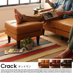 北欧ソファー ビンテージレザーソファ Crack【クラック】オットマン【沖縄・離島も送料無料】の商品写真