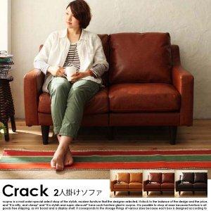 ビンテージレザーソファ Crack【クラック】2人掛けソファ【沖縄・離島も送料無料】の商品写真