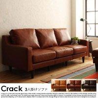 ビンテージレザーソファ Crack【クラック】3人掛け【沖縄・離島も送料無料】の商品写真