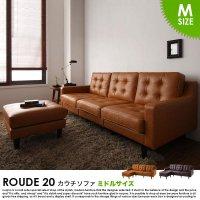 ビンテージレザーカウチソファ ROUDE 20【ルード20】ミドルサイズ