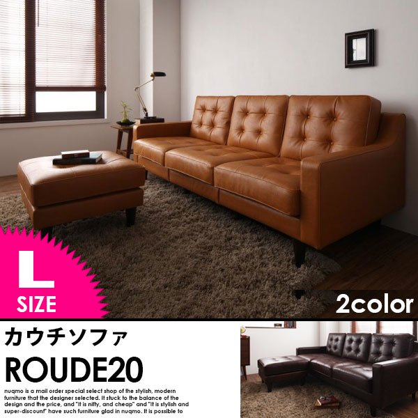 ビンテージレザーカウチソファー ROUDE 20【ルード20】ラージサイズ【沖縄・離島も送料無料】の商品写真
