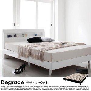 すのこベッド Degrace【ディ・グレース】プレミアムボンネルコイルマットレス付 ダブル