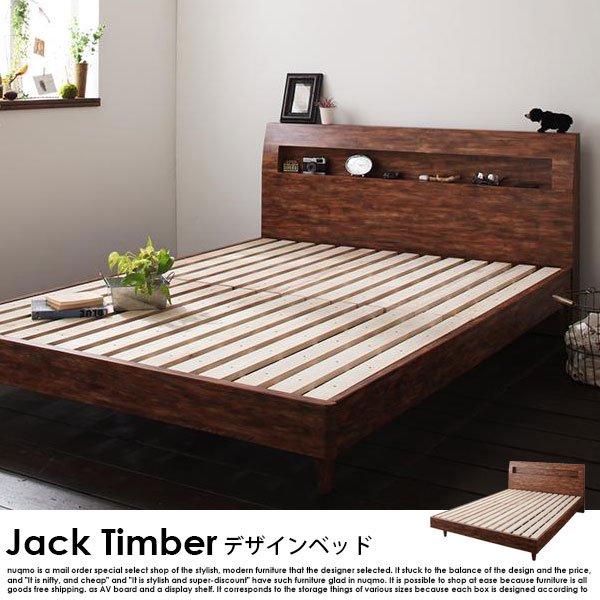 すのこベッド ジャック・ティンバー フレームのみ セミダブルの商品写真その1