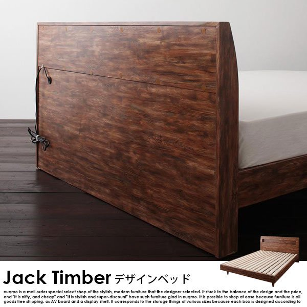 すのこベッド ジャック・ティンバー フレームのみ セミダブル の商品写真その4