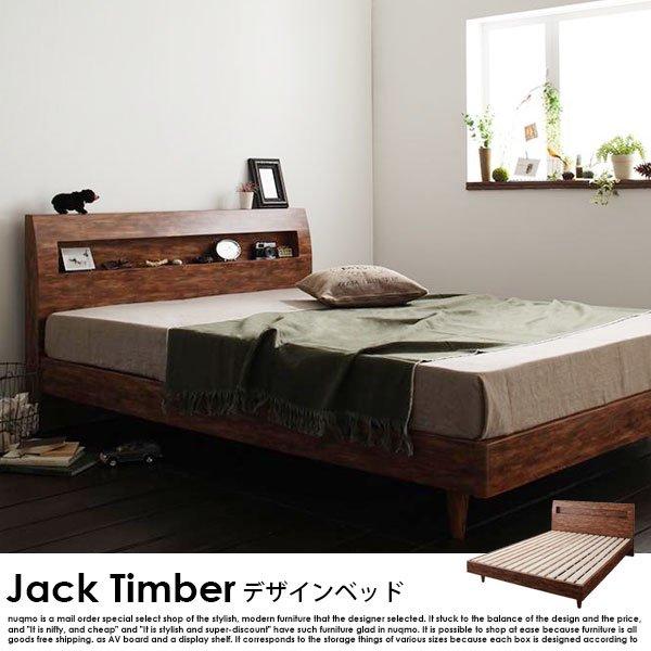 すのこベッド ジャック・ティンバー フレームのみ セミダブル の商品写真その5