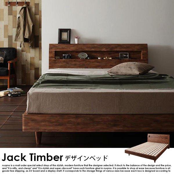 すのこベッド ジャック・ティンバー スタンダードポケットコイルマットレス付 ダブルの商品写真大