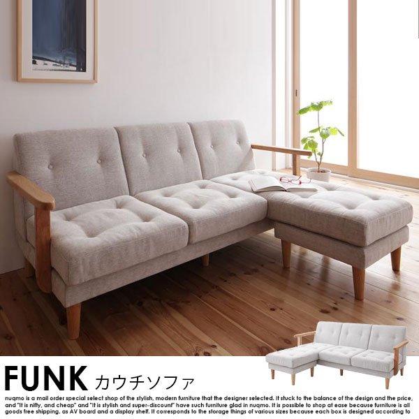 北欧カウチソファー FUNK【ファンク】【沖縄・離島も送料無料】の商品写真大