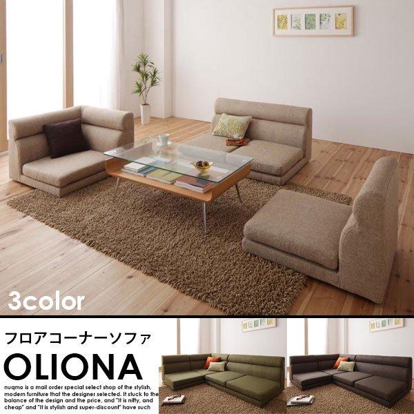 ローソファー コーナータイプ OLIONA【オリオナ】【沖縄・離島も送料無料】 の商品写真その5