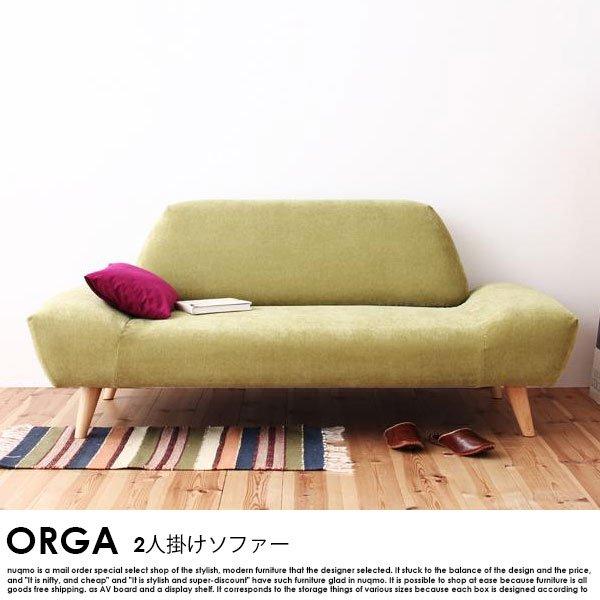 北欧スタイルカバーリング ソファ ORGA【オルガ】2人掛けソファ【沖縄・離島も送料無料】の商品写真