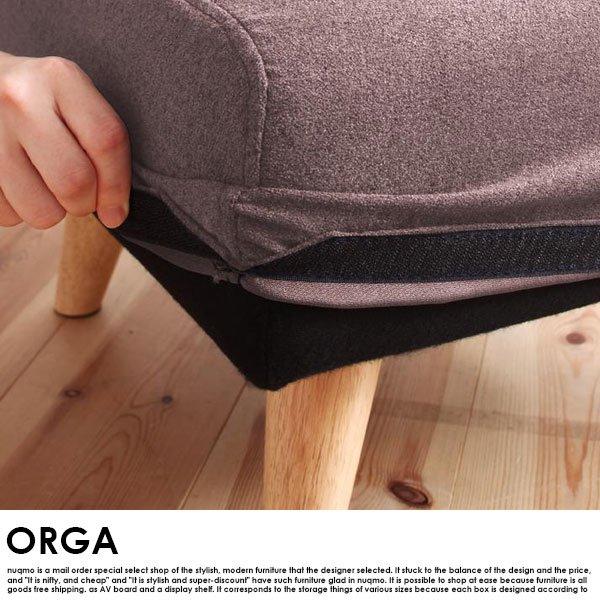 北欧スタイルカバーリング ソファ ORGA【オルガ】2人掛けソファ【沖縄・離島も送料無料】 の商品写真その2