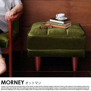 北欧ソファー 木肘レトロソファ MORNEY【モーニー】オットマン