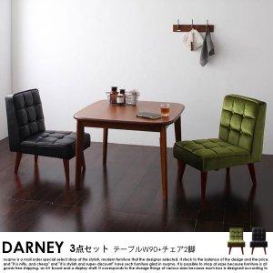 ソファダイニング DARNEY【ダーニー】3点セット Aタイプ(テーブルW90cm+チェア×2)