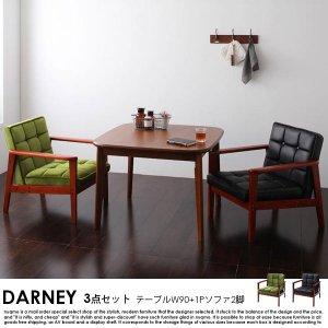 ソファダイニング DARNEY【ダーニー】3点セット Bタイプ(テーブルW90cm+1Pソファ×2) の商品写真