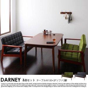 ソファダイニング DARNEY【ダーニー】3点セット Cタイプ(テーブルW160cm+2Pソファ×2)  の商品写真