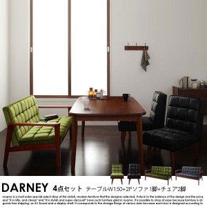 ソファダイニング DARNEY【ダーニー】4点セット Eタイプ(テーブルW160cm+2Pソファ+チェア×2)  の商品写真