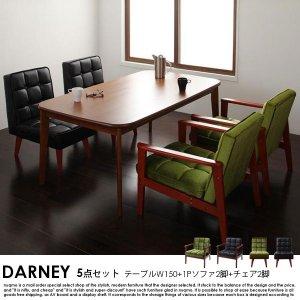 ソファダイニング DARNEY【ダーニー】5点セット Fタイプ(テーブルW160cm+1Pソファ×2+チェア×2)
