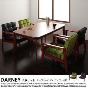 ソファダイニング DARNEY【ダーニー】5点セット Gタイプ(テーブルW160cm+1Pソファ×4)