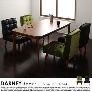 ソファダイニング DARNEY【ダーニー】5点セット Hタイプ(テーブルW160cm+チェア×4)